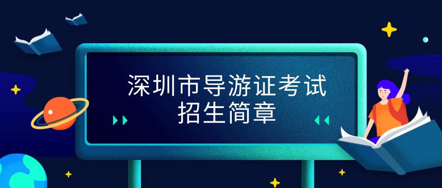 深圳市导游证考试招生简章